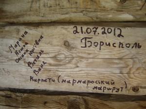 Надписи1