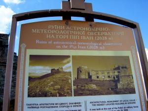 Табличка обсерваторииJPG