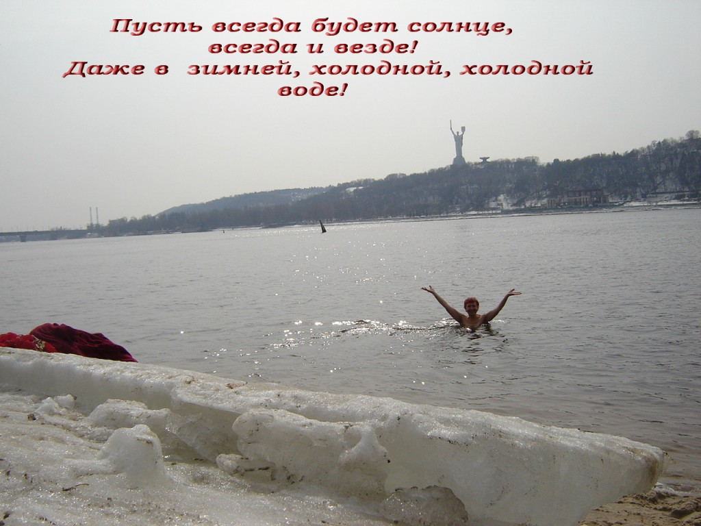 Ольга Иванова Зимнее купание в Днепре