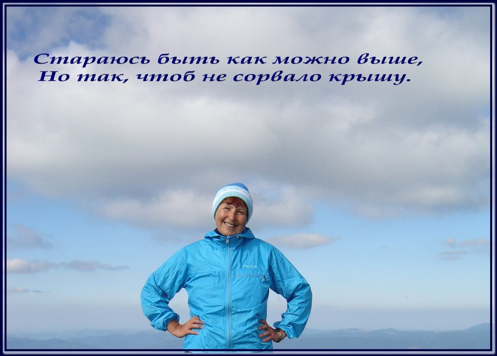 Ольга Иванова на Говерле